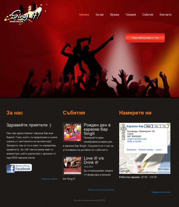 Karaoke SingIt