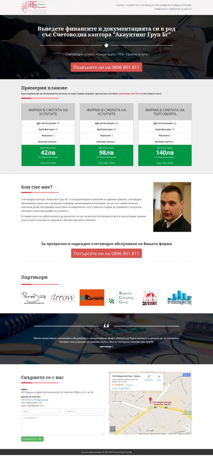 Accounting Group BG - Landing Page